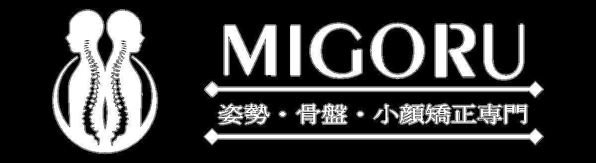 【公式】姿勢・骨盤・小顔矯正専門 MIGORU
